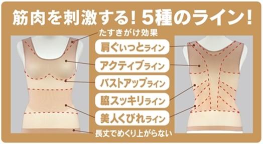 《完美曲線》美胸平腹防駝塑身衣‧無袖背心款003.jpg