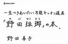 野田琺瑯003.jpg