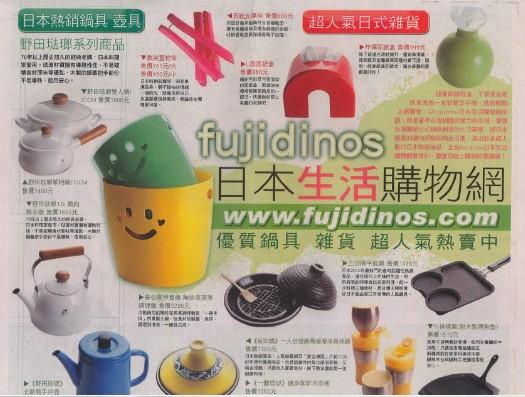 蘋果日報20110107小.jpg