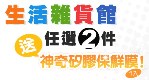 20111123生活雜貨館 活動中 送保鮮膜.jpg