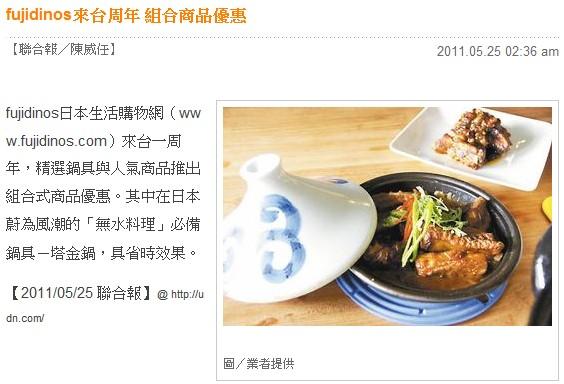 20110525 聯合報 報導.jpg