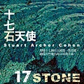 十七石天使中文版封面