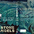 十七石天使中文版封面+封底