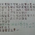 墨水「夢土」測試