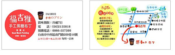 福吉雅名片201105.jpg