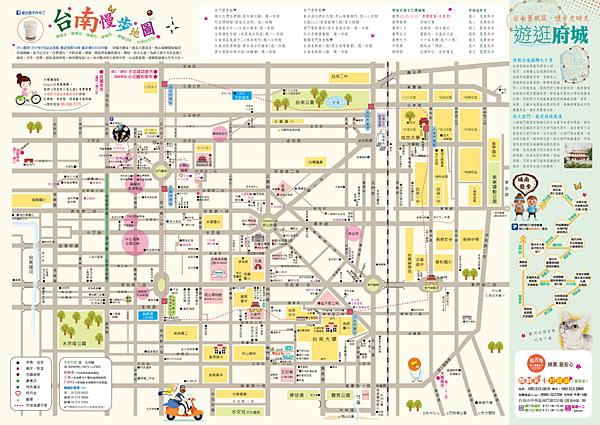 台南慢步地圖.png