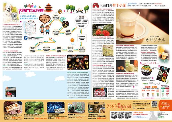 台南漫步圖背面.png
