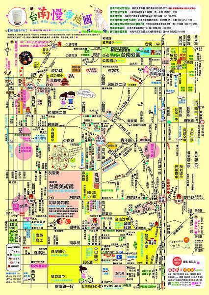台南慢步地圖201810正面-01.jpg