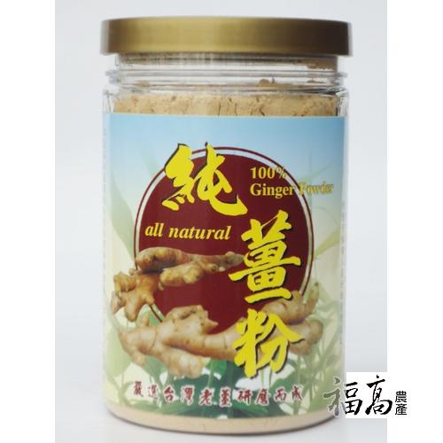 福高農產--純薑粉(罐)