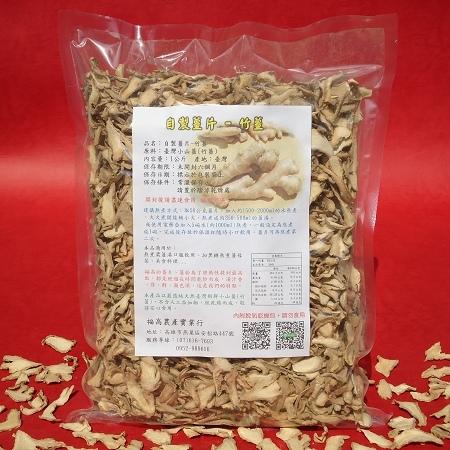 福高農產--竹薑片超值包(包裝)