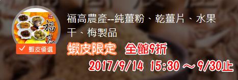 蝦皮限定 全館9折.png