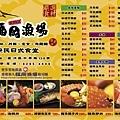蘆洲福岡漁場的菜單