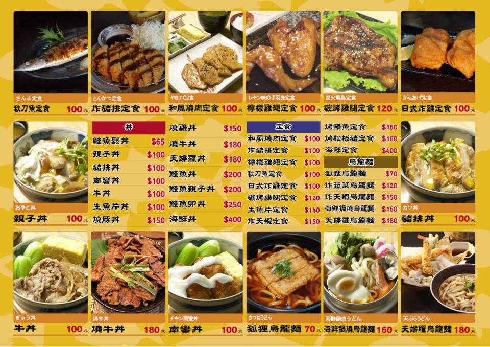 Fukuoka Gyojyou菜單背面