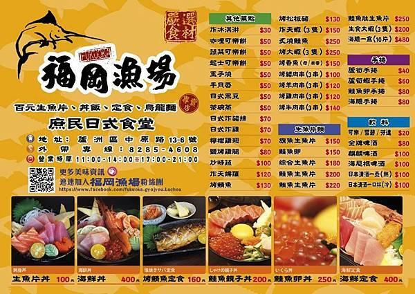 福岡漁場 日式料理 菜單正面2014年