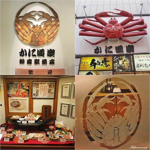 螃蟹道樂餐 (14)