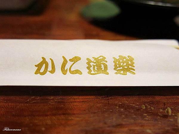 螃蟹道樂餐 (17)