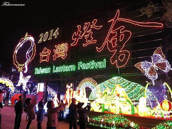 2014南投燈會 (46).JPG