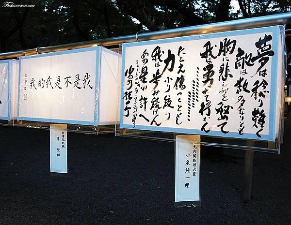 靖國神社御靈祭 (33)