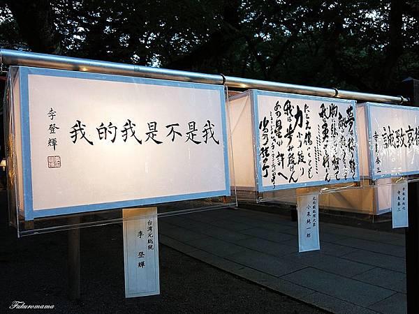 靖國神社御靈祭 (34)