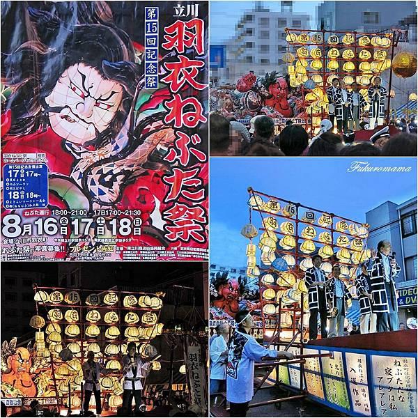 2013立川市羽衣町睡魔祭 (2).jpg