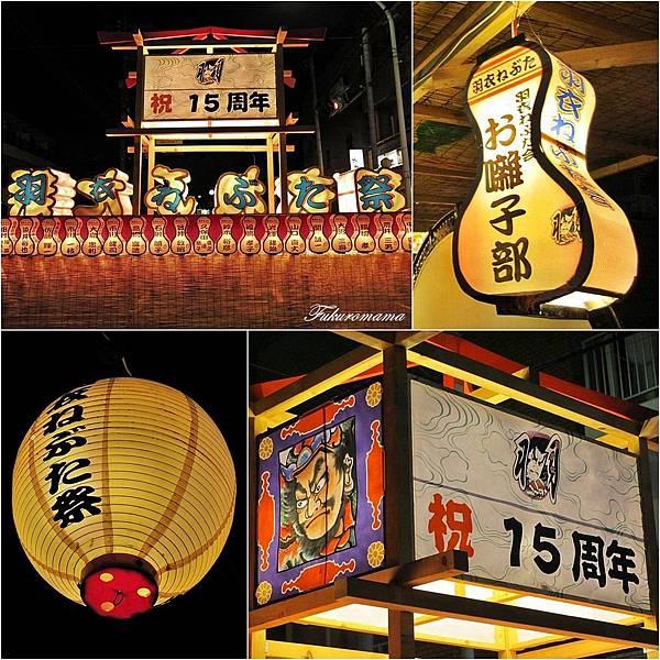 2013立川市羽衣町睡魔祭 (4).jpg