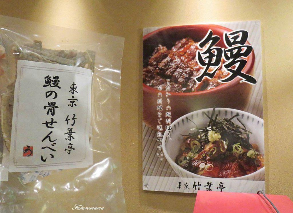 20150818名古屋鰻魚飯.JPG