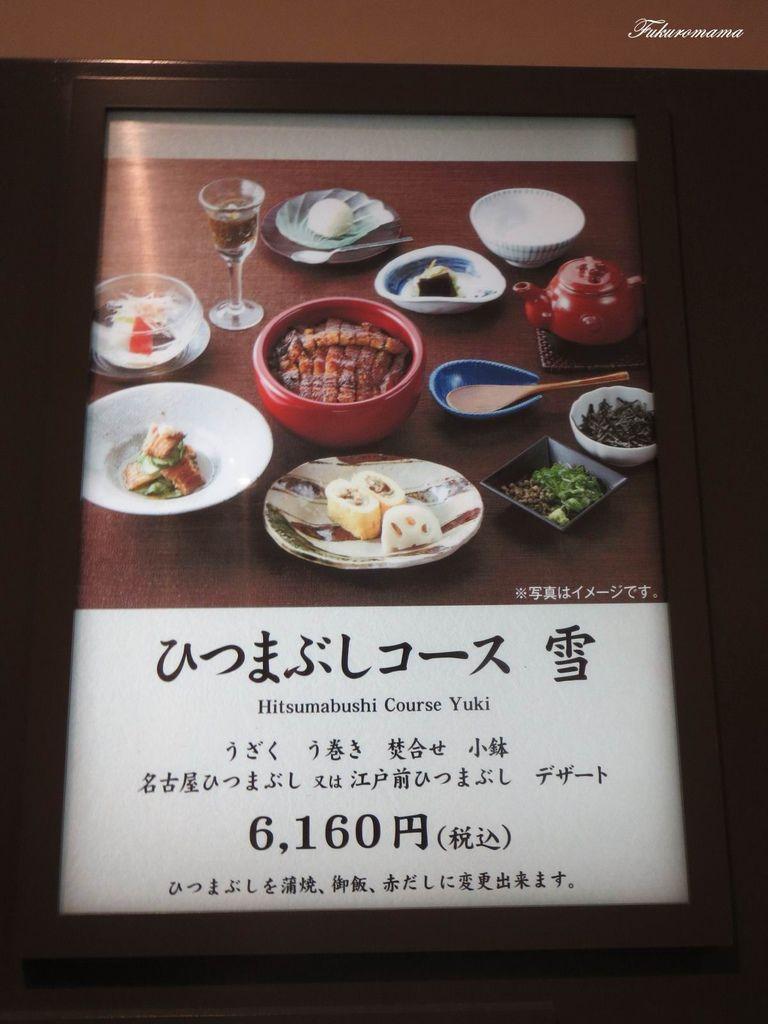 20150818名古屋鰻魚飯 (2).JPG