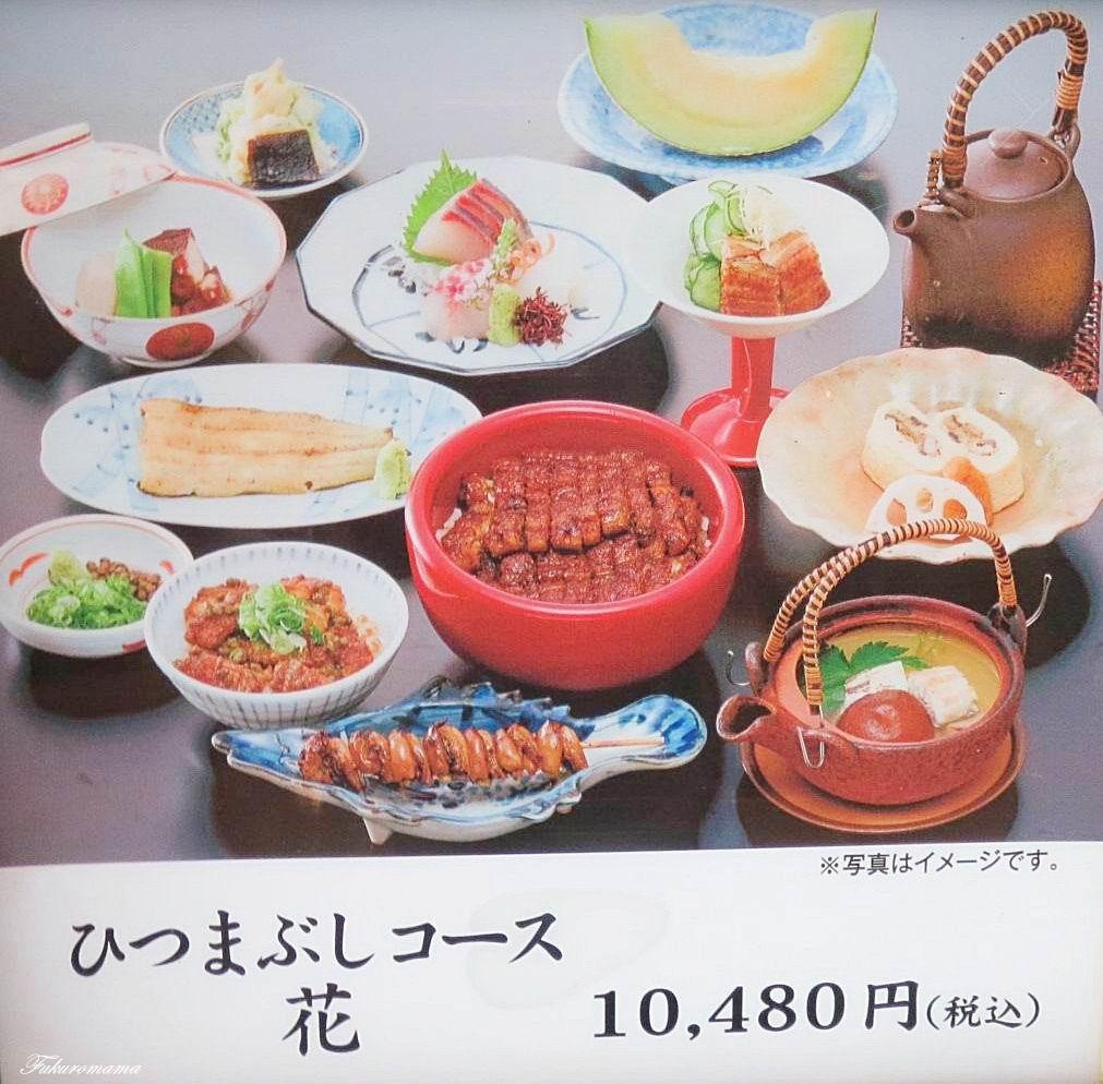 20150818名古屋鰻魚飯 (10).JPG