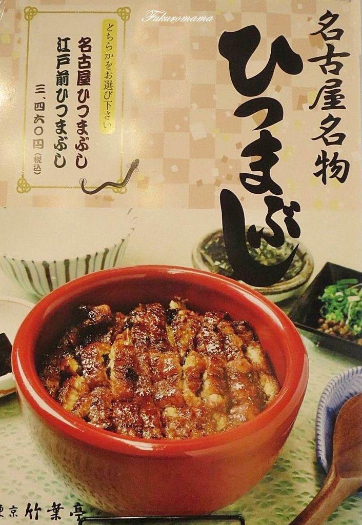 20150818名古屋鰻魚飯 (27).JPG