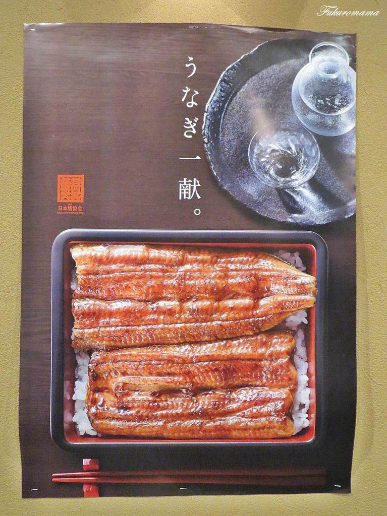 20150818名古屋鰻魚飯 (33).JPG