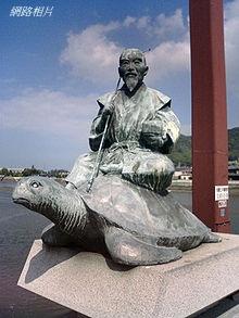 香川縣的浦島太郎像.jpg