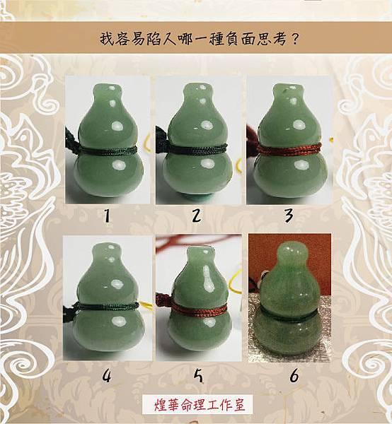 2014-3-20 玉石心測(3)-01