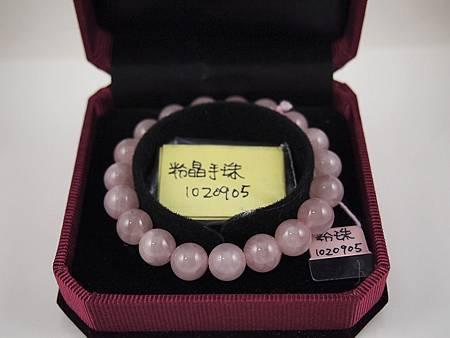 粉晶手珠1020905