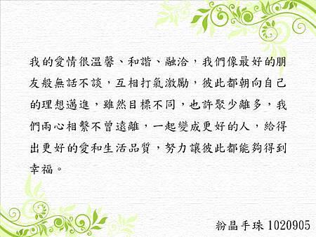粉晶手珠 1020905-語言