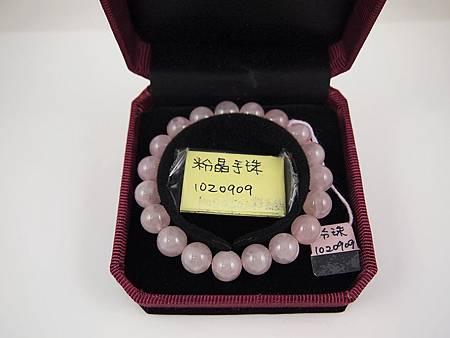 粉晶手珠1020909