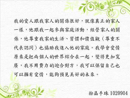 粉晶手珠 1020904-語言