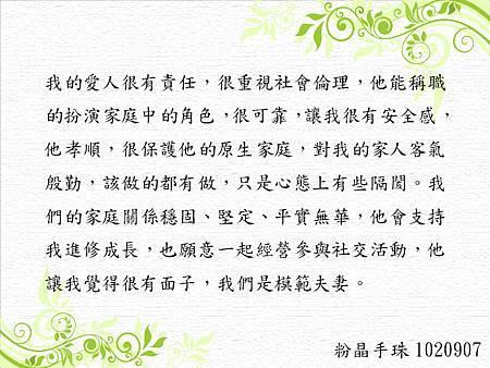 粉晶手珠 1020907-語言