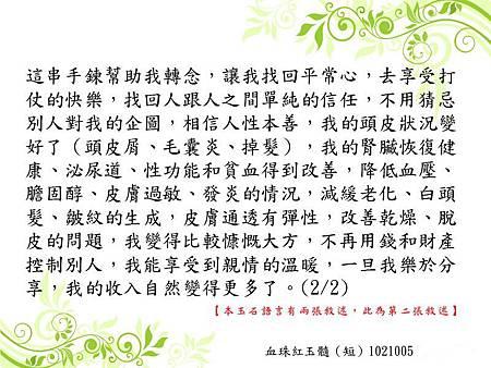 血珠黑紅玉髓(短)1021005-第二張敘述