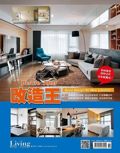 2016成舍改造王-封面1.jpg