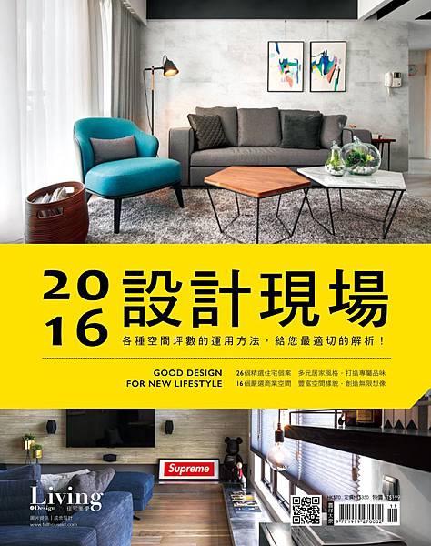 2016設計現場-雙封面-正面.jpg