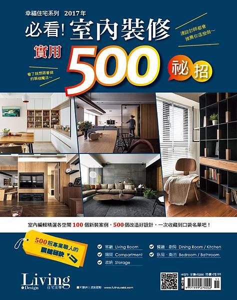 雙封面-2017成舍500招-0119-正.jpg