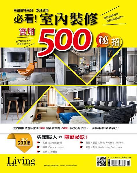 2018成舍500招-封面-2.jpg