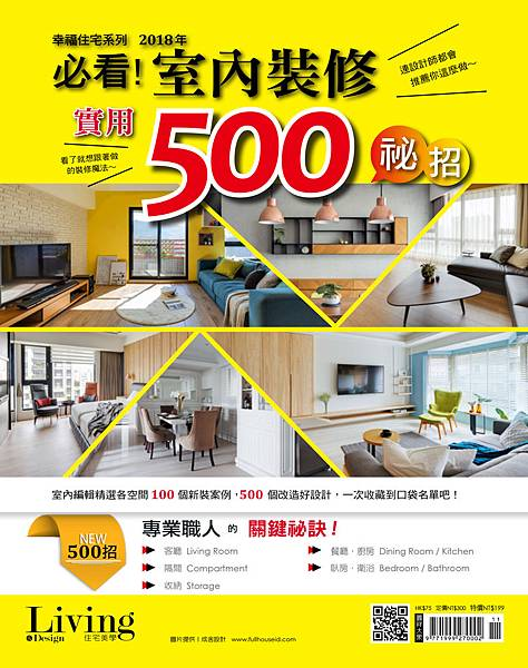 2018成舍500招-封面-1.jpg