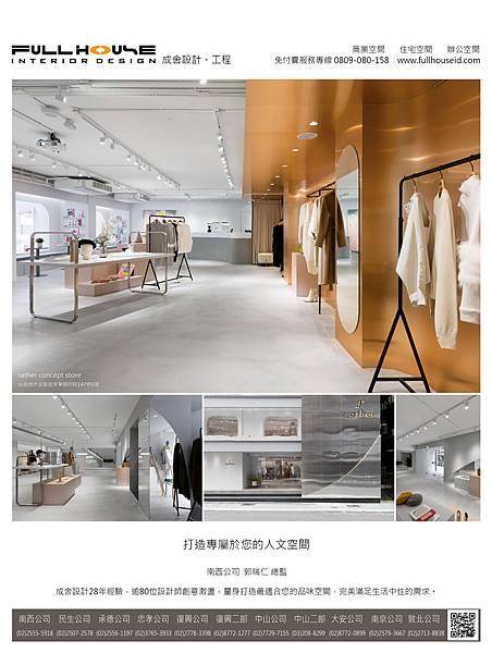 商周-rather服飾店.jpg
