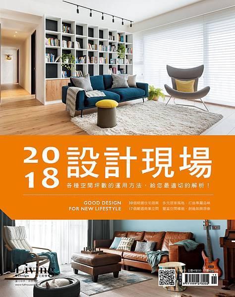 000-設計現場2018-封面.jpg