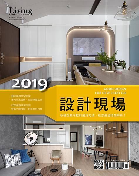 2019成舍設計現場-封面.jpg