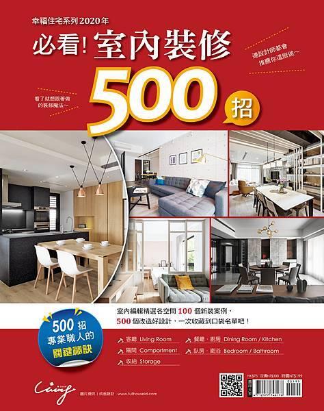 000-雙封面-室內裝修500-2.jpg