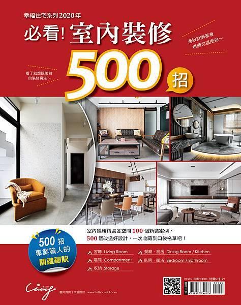 000-雙封面-室內裝修500-1.jpg