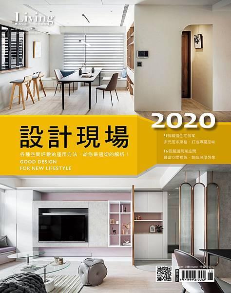 2020設計現場-封面-住宅.jpg