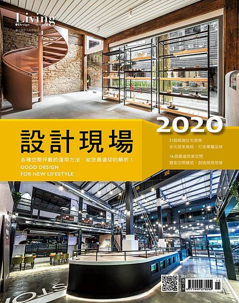 2020設計現場-封面-商空.jpg